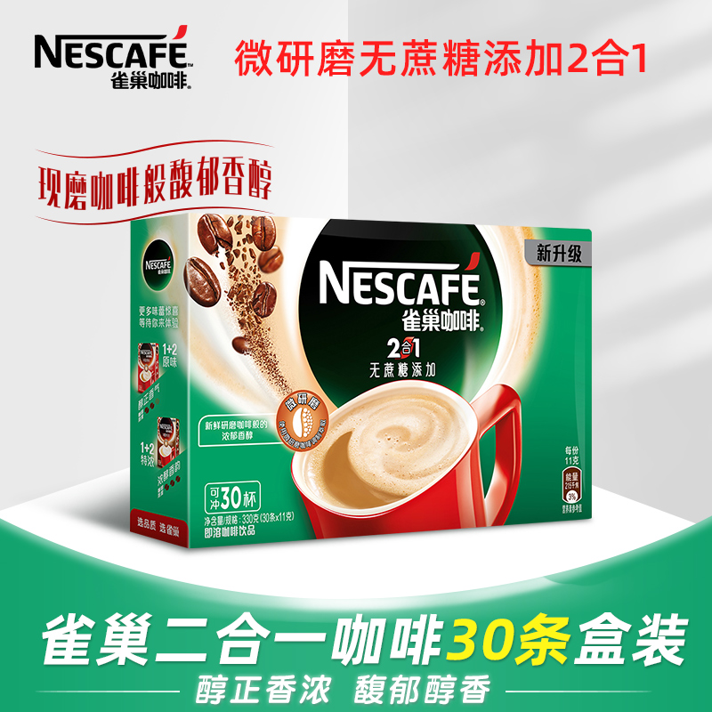 Cai Xukun same Nestle coffee 1 + 2 micro grinding 2 in 1 no sucrose added instant coffee powder 30 pack