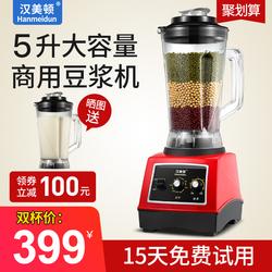 汉美顿豆浆机商用早餐店用大容量5升料理机大功率现磨无渣l破壁机