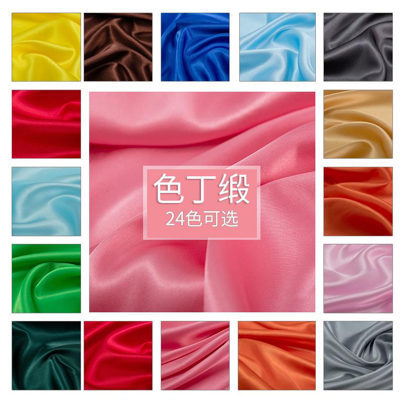 绸缎布料内衬布色丁缎里料仿真丝绸汉服礼服纯色里子缎面服装面料