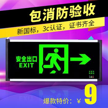 安全出口指示灯蓄电池led指示牌