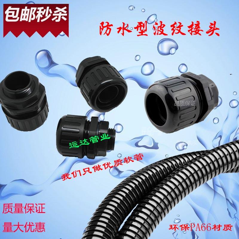 尼龙优质阻燃防水接头塑料防水型波纹管固定头软管密封接头PG7/M