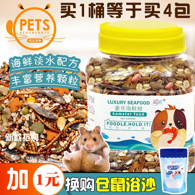 [韩尚百货连锁店饲料,零食]仓鼠粮食磨牙用品自配主粮营养饲料套餐月销量20件仅售12.96元
