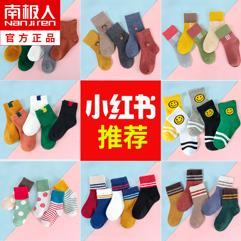 Children's socks spring and autumn thin summer pure cotton boy and girl middle tube mesh autumn and winter newborn baby
