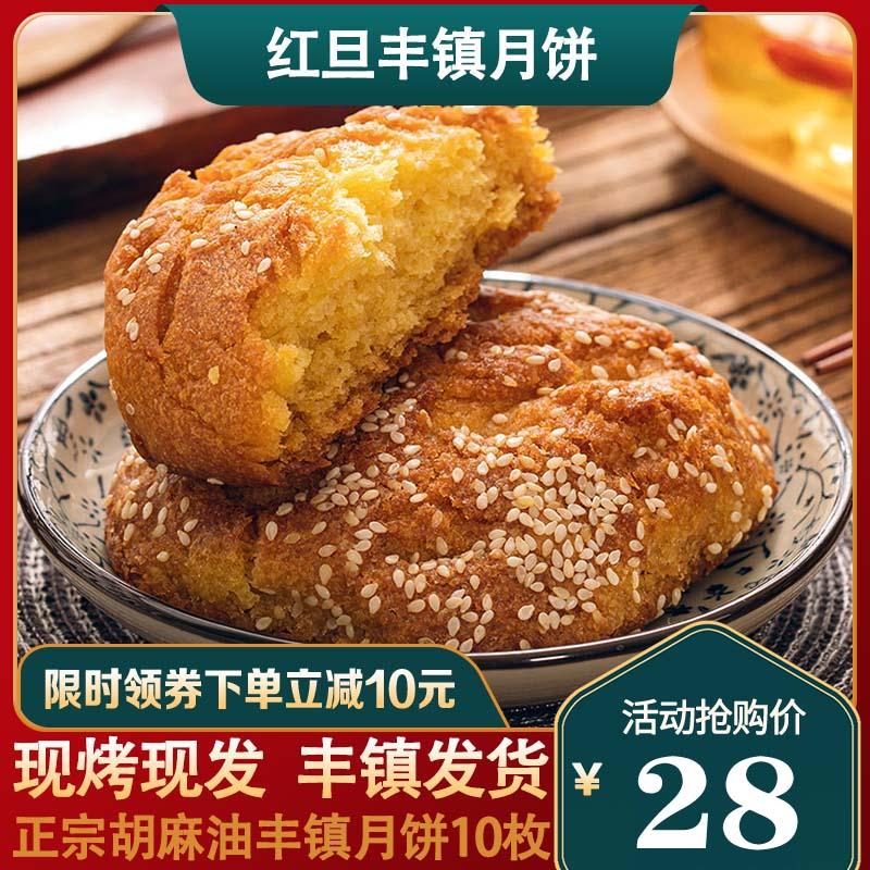 红旦丰镇月饼内蒙古特产胡麻油多口味混糖饼中秋老式月饼传统糕点