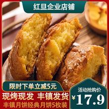 红旦丰镇月饼内蒙古特产胡麻油手工混糖饼糕点中秋老式月饼5枚装