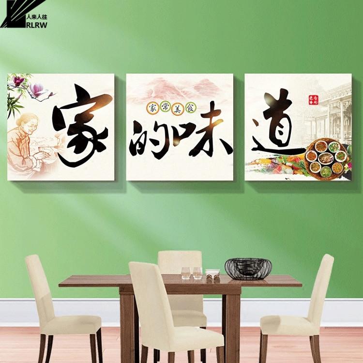 家的味道裝飾畫 無框畫餐廳掛畫家常菜館三聯畫 飯店墻面裝飾壁畫