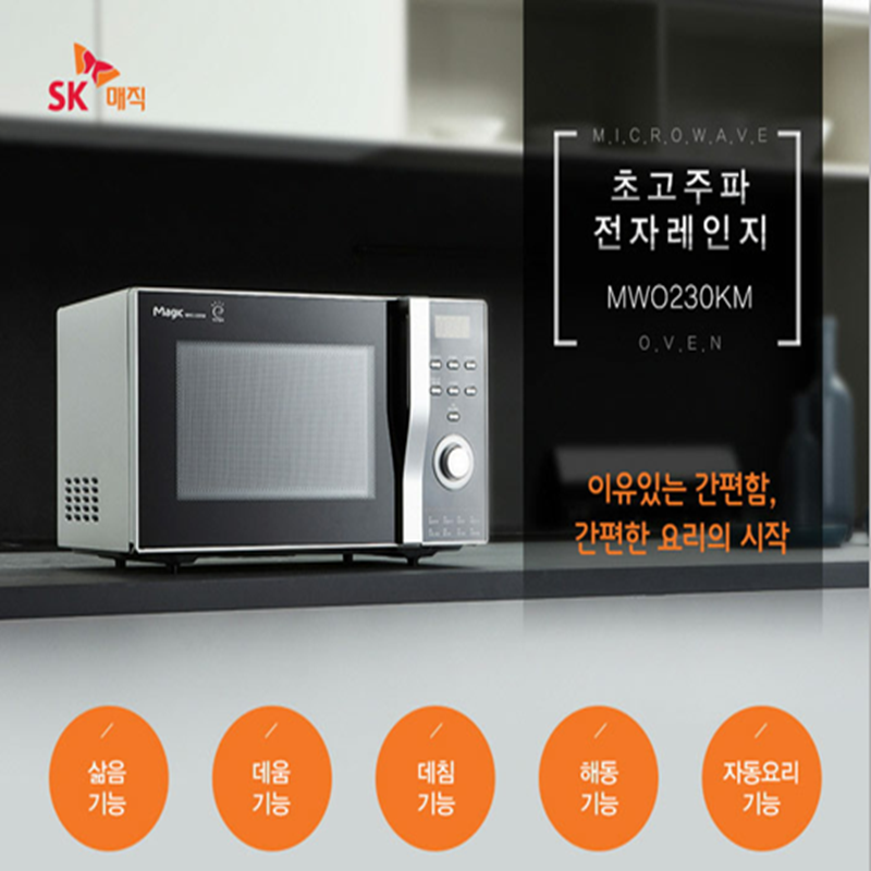 South Korea magic Meiji 23L smart Meidi microwave oven 220V home barbecue microwave oven integrated authentic special price