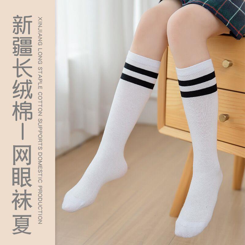 儿童中筒袜纯棉夏季薄款网眼袜白色二杠学生表演袜过膝黑色长筒袜