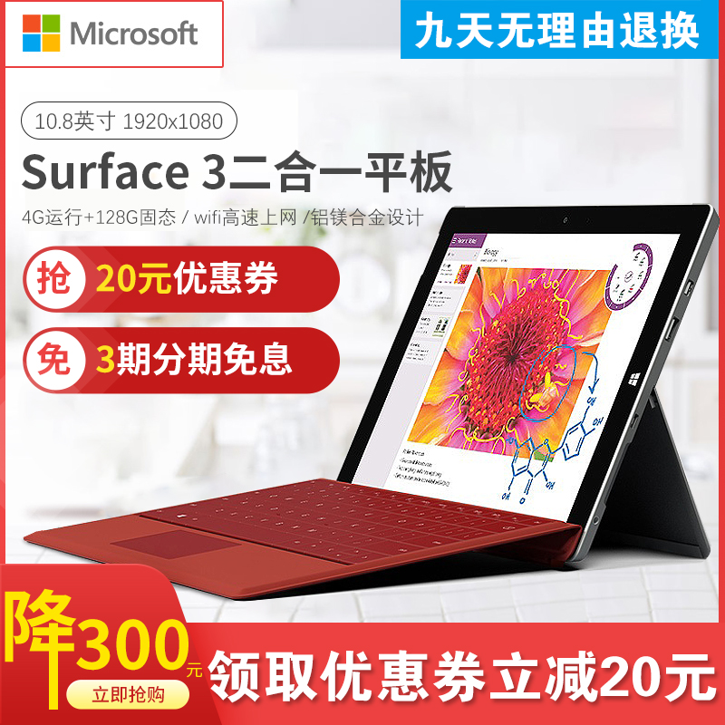 microsoft /微软平板联通电脑