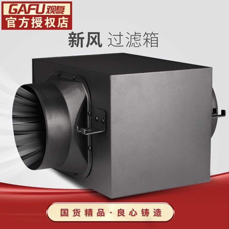 [鸿冠直销店室内新风系统]观复 室内空气净化箱新风系统过滤器P月销量40件仅售35元
