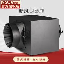 雾霾甲醛异味三重高效过滤外接净化箱PM2.5格治新风系统净化箱除