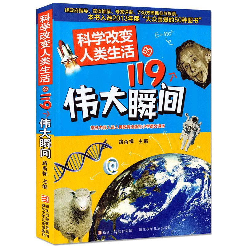 科学改变人类生活的119个伟大瞬间 9-10-12-14岁少儿科普百科全书 三四五年级儿童读物 浓缩人类科学发展的伟大历程 正版书籍