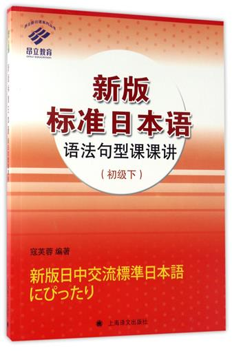 新版标准日本语语法句型课课讲(初级下) 书 编者:寇芙蓉  上海译文 正版