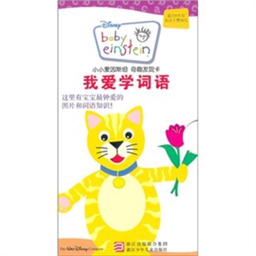 我爱学词语(适合9个月及以上婴幼儿) 书 吴颖//卢昀  浙江少儿 正版