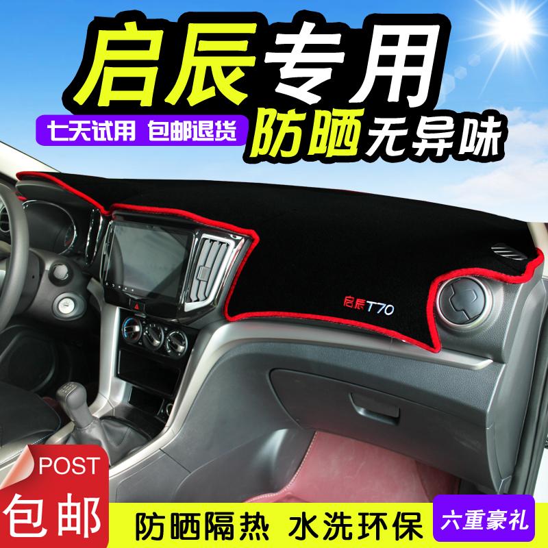 启辰R50XT70D50/R30/T90/D60中控台装饰改装仪表台防晒避光垫遮光
