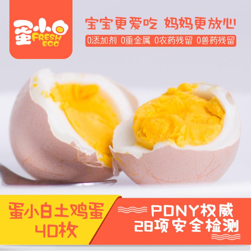 【蛋小白】农家散养新鲜土鸡蛋正宗当天草鸡蛋柴鸡蛋40枚