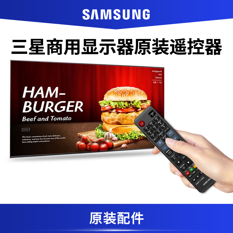 Samsung commercial advertising machine dB / DC / DH / DM / ml 10d / 22d / 32e / 40e / 48e / 55e / 65e-br / 75 / BR / 82d / 82e-br remote control accessories