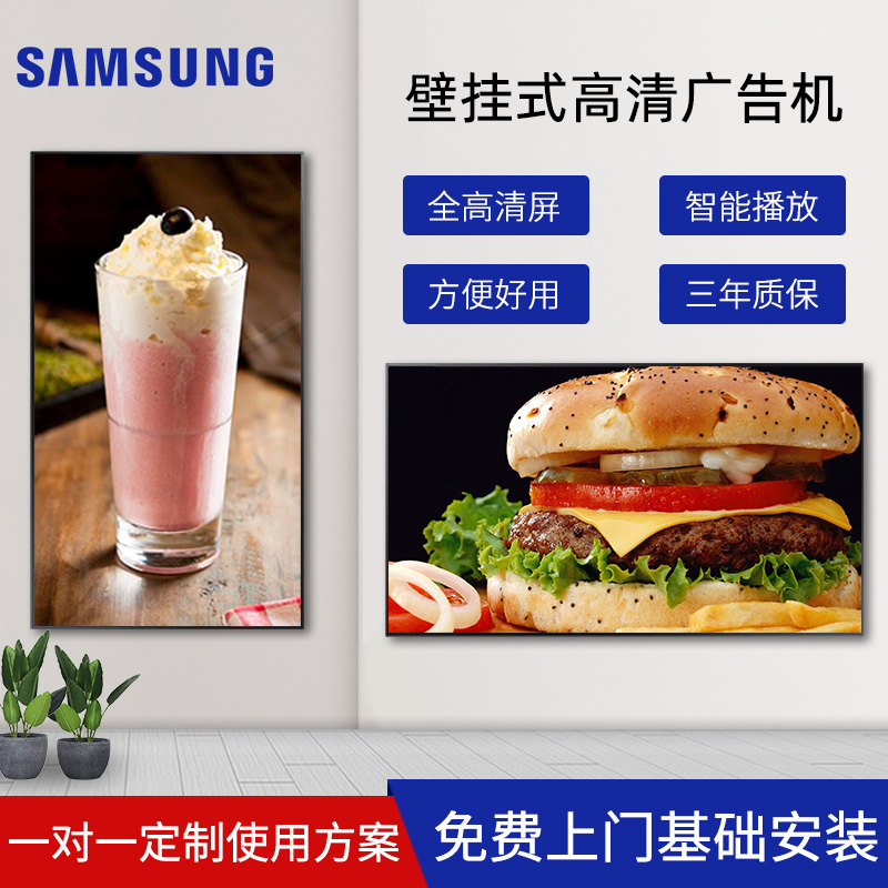 Samsung 32 / 43 / 49 inch milk tea shop menu HD wall mounted advertising machine display screen player advertising TV publicity screen shopping mall catering vertical screen commercial display board