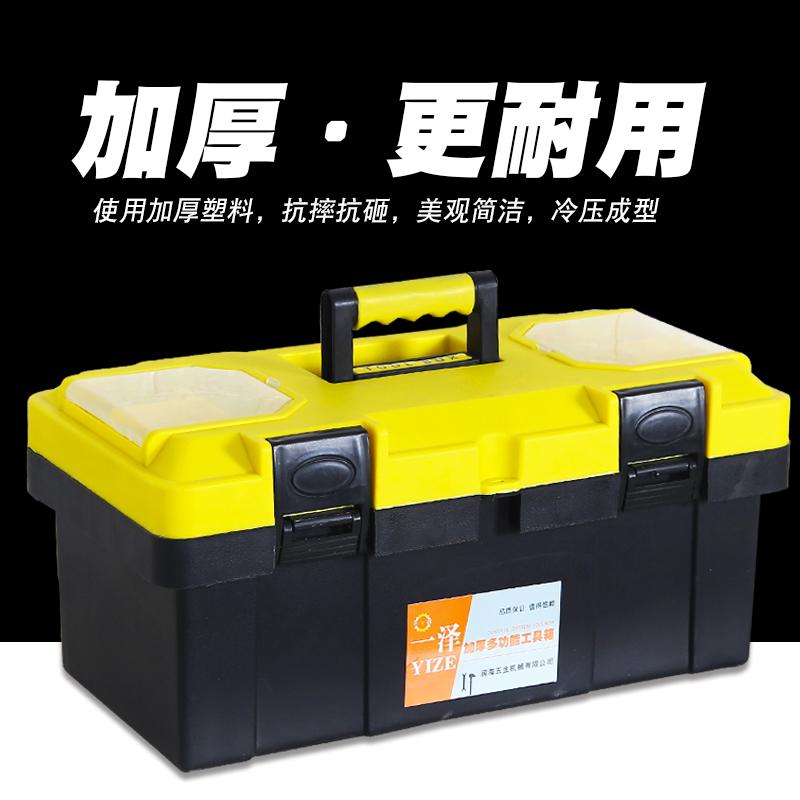 家用五金塑料工具箱多功能大号手提式电工维修工具收纳箱车载盒子