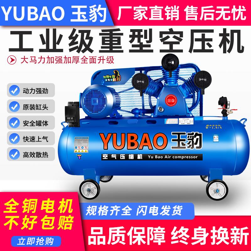 空壓機工業級大型380V高壓氣泵小型220V噴漆打氣泵汽修空氣壓縮機