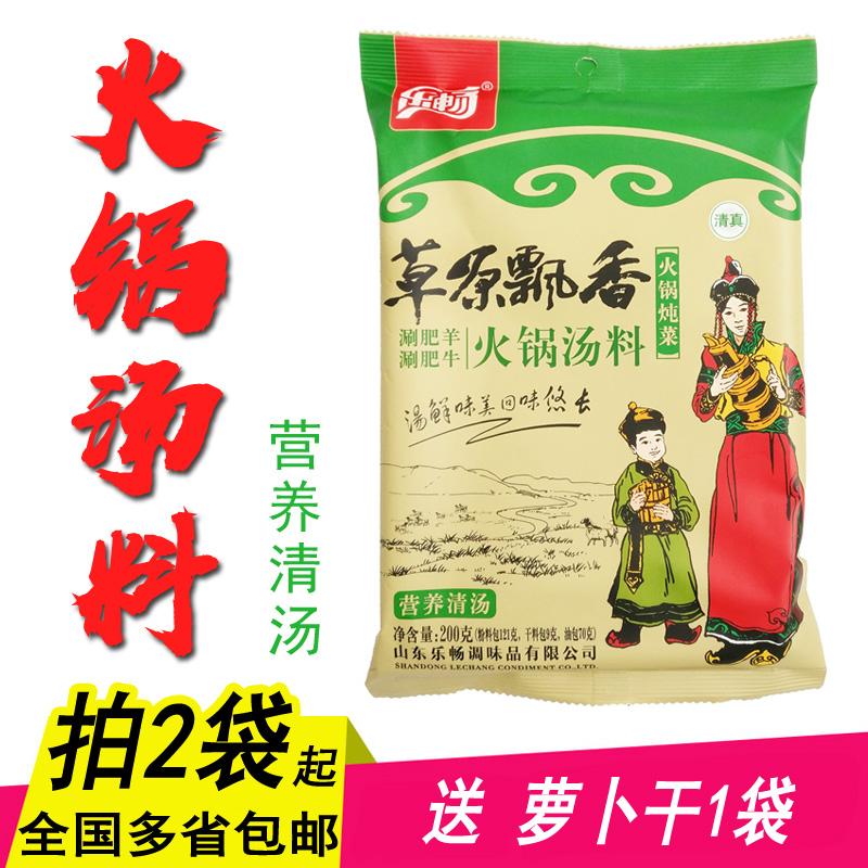 热销66件不包邮乐畅草原飘香火锅汤料200g营养白汤