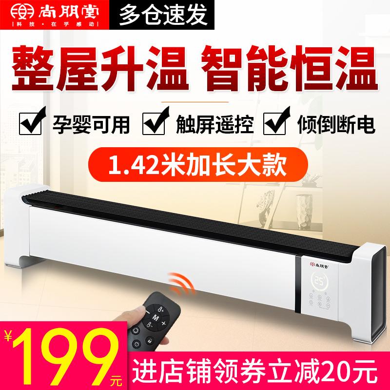 尚朋堂踢脚线取暖器家用节能省电暖风机对流式电暖气片加热电暖器