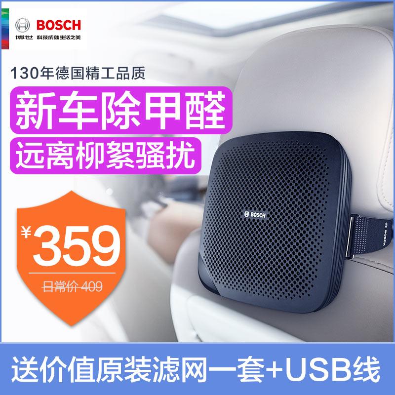 [乐乎车品专营店车用氧吧,空气净化器]Bosch/博世车载空气净化器汽车用月销量1件仅售359元