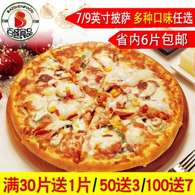 7/9英寸披萨饼榴莲披萨比萨半成品披萨速冻加热即食必胜客pizza