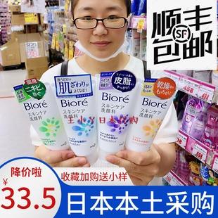 日本本土 花王Biore碧柔洗面奶温和補水無刺激控油潔面乳女男學生