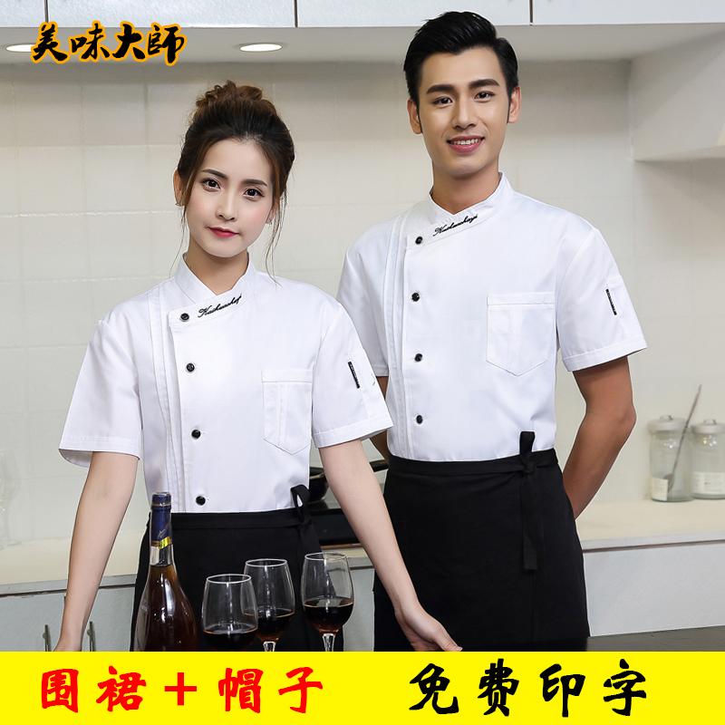 酒店厨房后厨长短袖女套装薄款食堂厨师服夏季蛋糕店烘焙师工作服