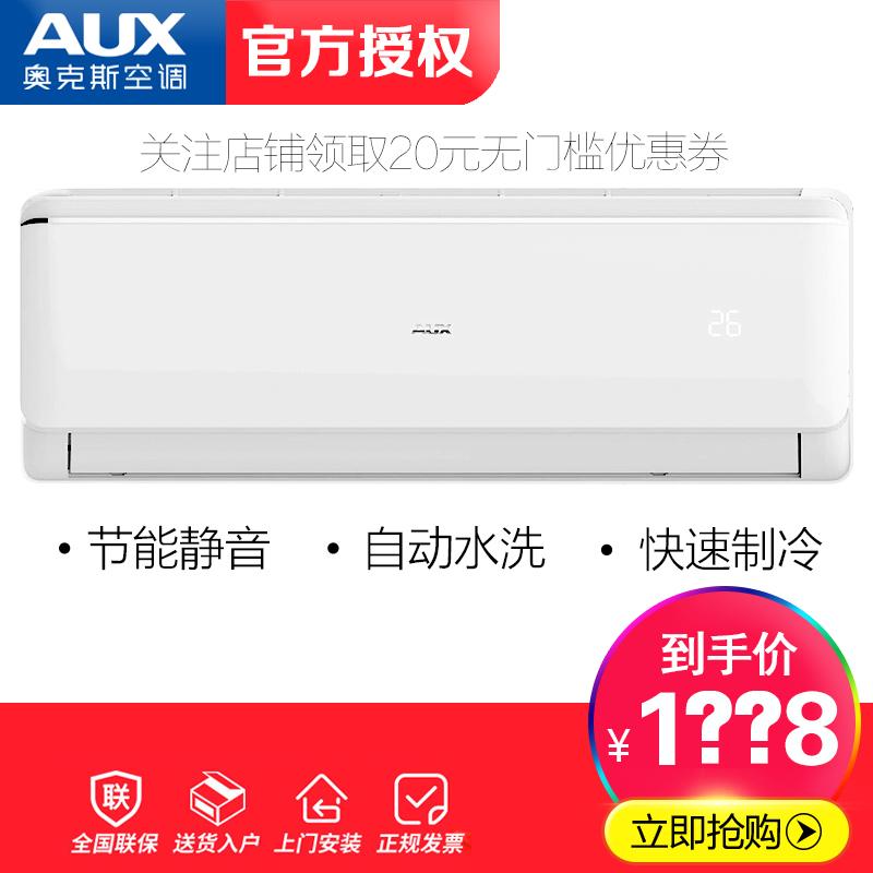 匹定频单冷家用壁挂式空调挂机13AFF60026GWKF奥克斯AUX