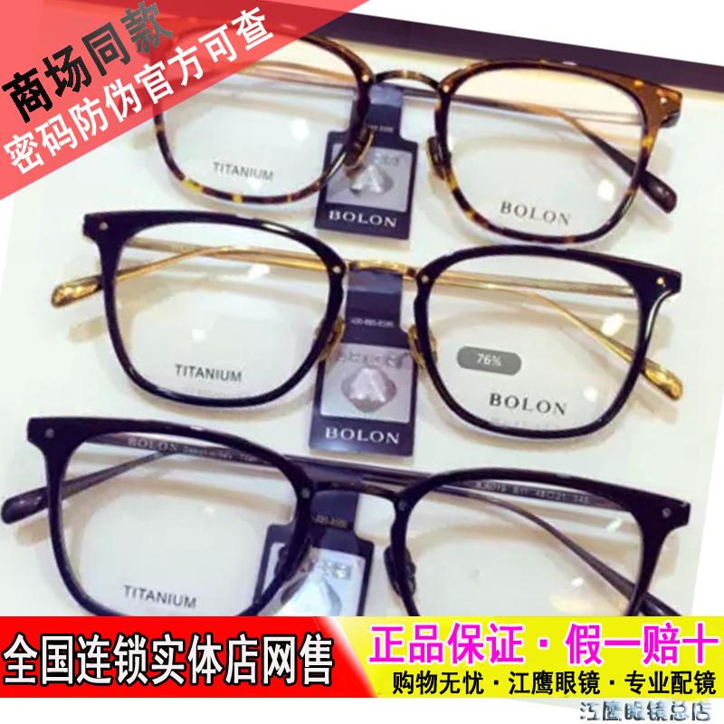 新款正品暴龙光学超轻纯钛眼镜框