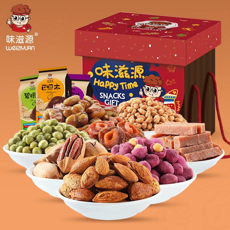 【味滋源_每日坚果大礼包】零食大礼包干果8袋小吃特产食品送女友