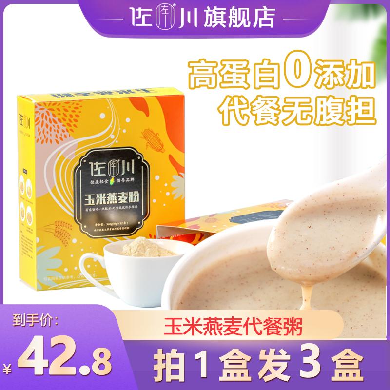 佐川玉米燕麦红豆代餐粥粉冲饮即食早餐低卡杂粮主食代餐饱腹食品