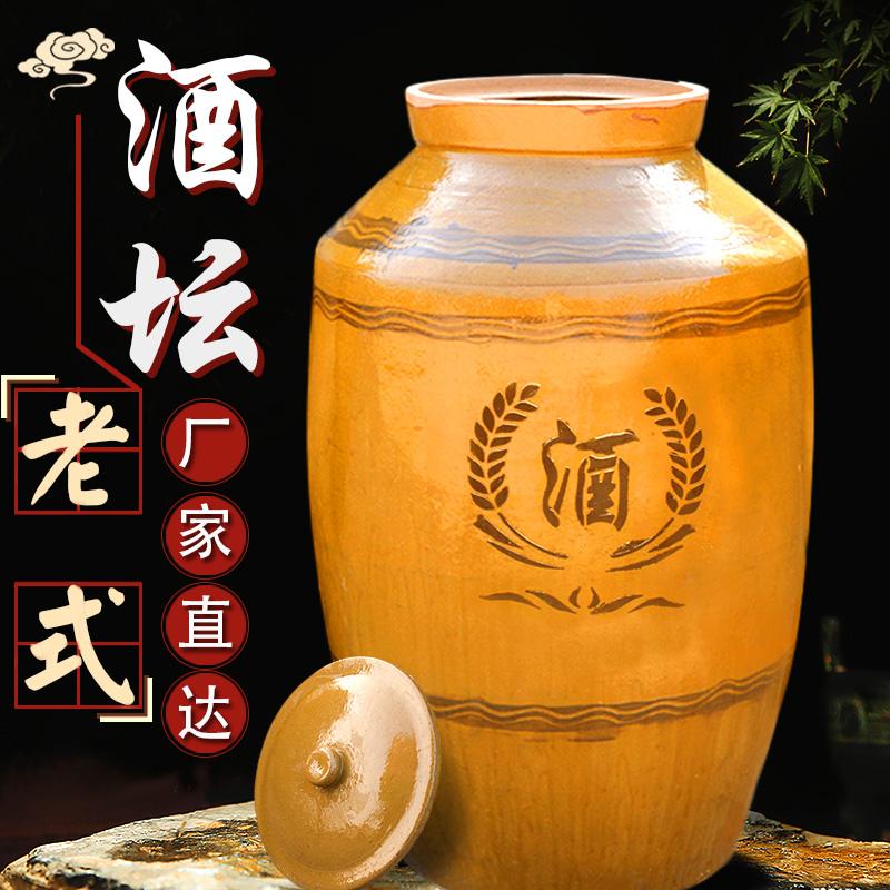 四川酒坛密封酒坛子50/100/500斤家用土陶窖藏陶瓷酒罐带盖大酒缸
