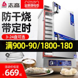 志高蒸饭柜商用食堂蒸饭箱小型蒸饭车燃气电蒸箱蒸包子馒头米饭