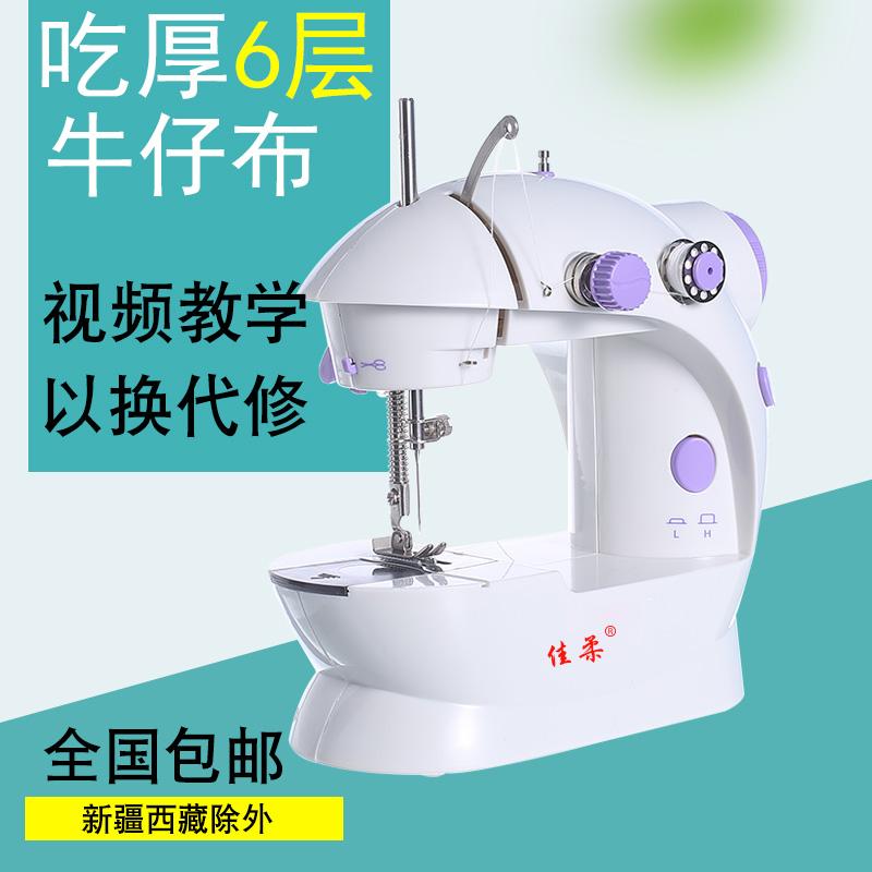 Швейные машины Артикул 598430298426