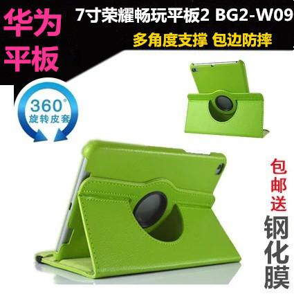 送钢化膜7寸华为荣耀畅玩平板2保护套BG2-W09全包边T3电脑壳皮套