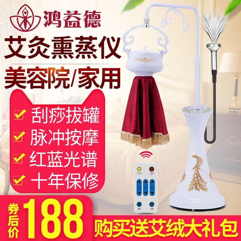 艾灸家用仪器宫寒熏蒸仪艾灸盒随身灸美容院专用加艾绒养生艾炙仪