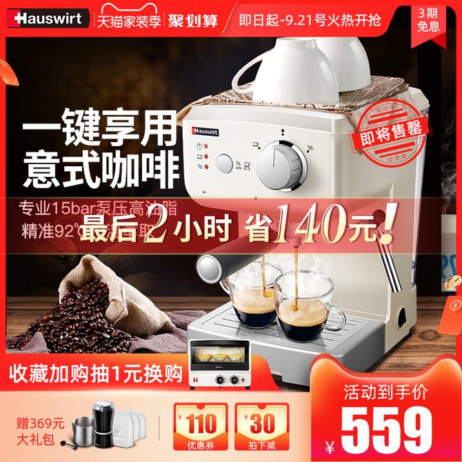 咖啡机家用小型全半自动拉花蒸汽式 HC71意式 海氏 打奶泡 Hauswirt