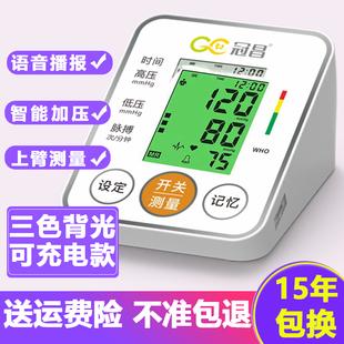 冠昌电子血压计 老人血压测量仪器家用全自动精准上臂式血压仪表