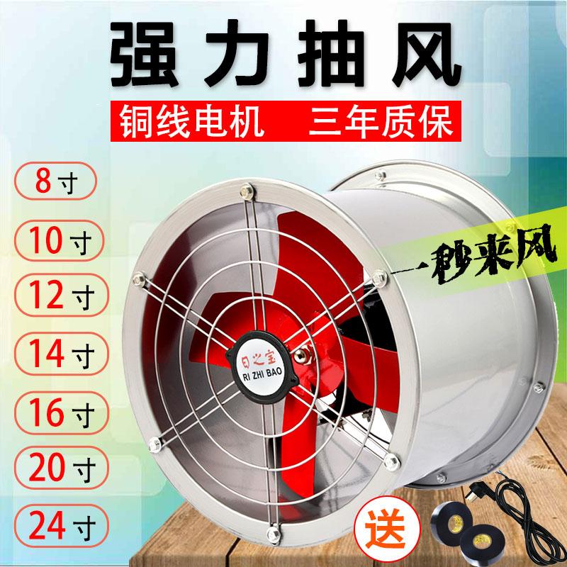 排气扇排风扇抽风机管道换气厨房抽油烟机工业强力墙壁式静音圆筒11-08新券