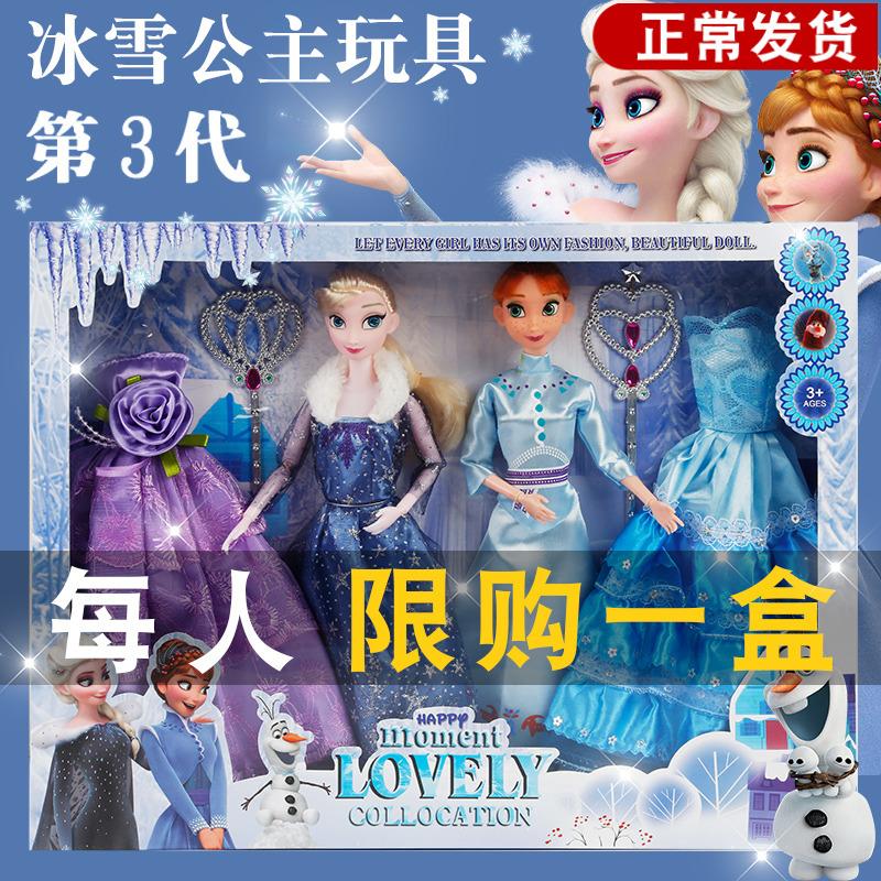 冰雪公主奇缘娃娃艾莎公主玩具女孩安娜爱沙爱莎玩偶小魔仙娃娃