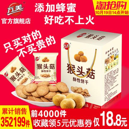 猴菇饼干猴头菇饼干猴菇曲奇饼干无蔗糖全麦早餐饼干整箱批发零食