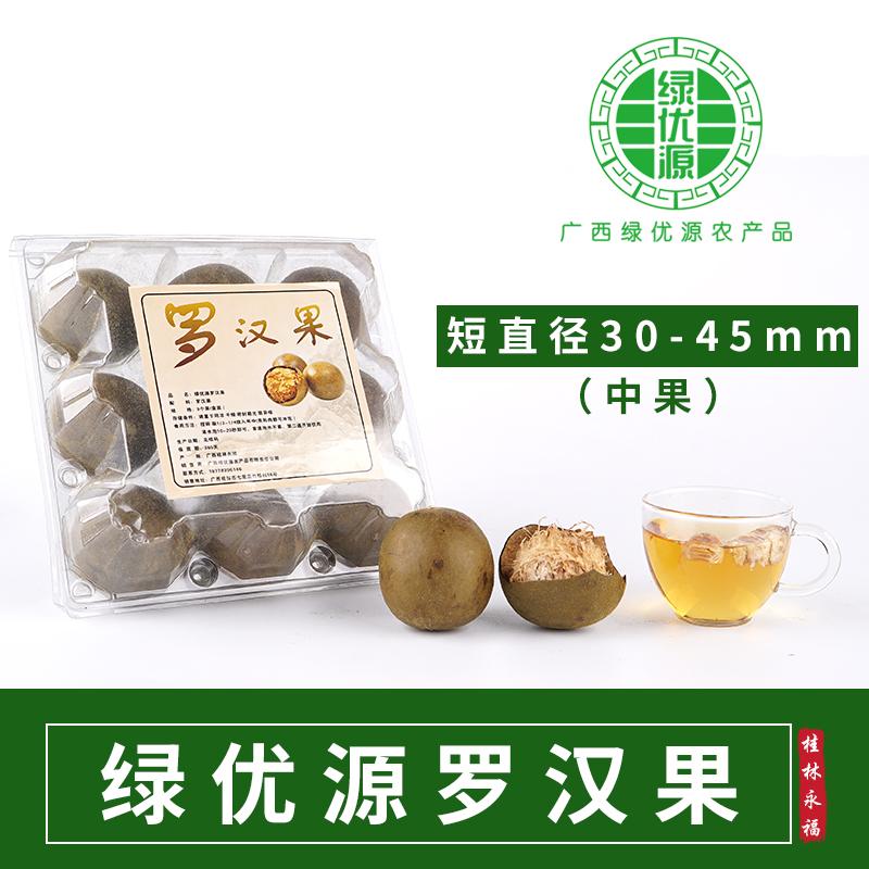 广西桂林永福特产罗汉果 中果大果包邮罗汉果茶9个装大果包邮