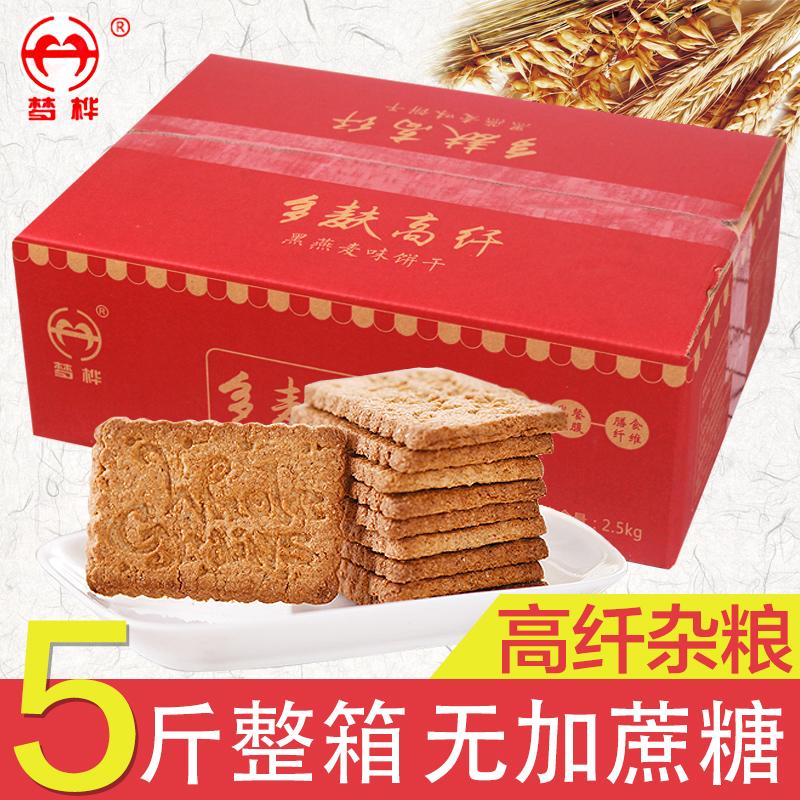 梦桦五谷杂粮燕麦高纤杂粮压缩饼干整箱5斤 无糖精钠食品专卖零食
