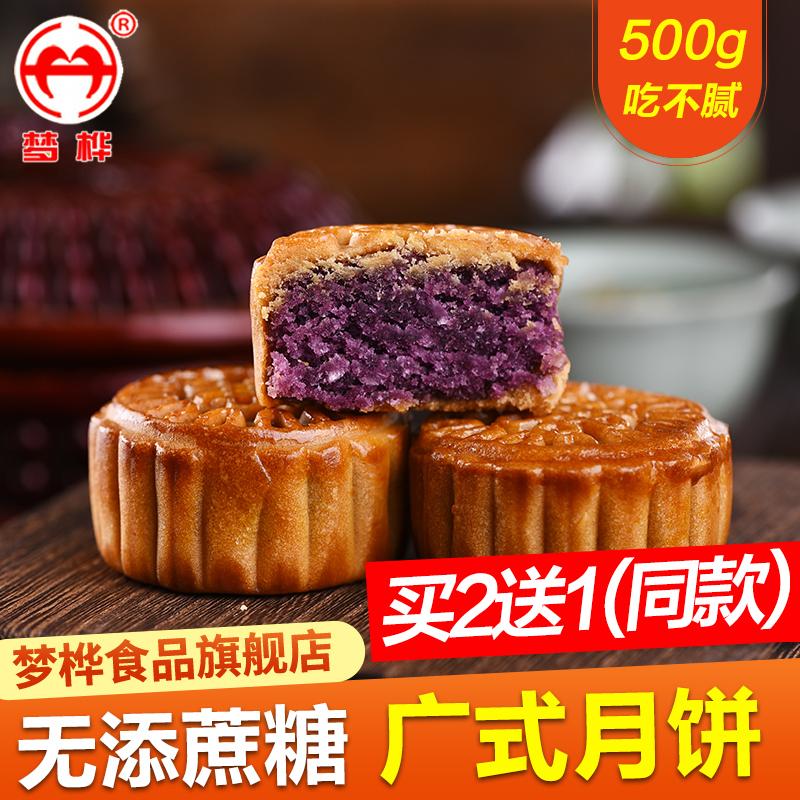 梦桦无糖精钠食品零食 中秋节月饼广式苏式1斤散装多口味