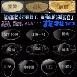雅迪爱玛电动车仪表透明罩 仪表盘外壳 透明玻璃罩电瓶车塑料件