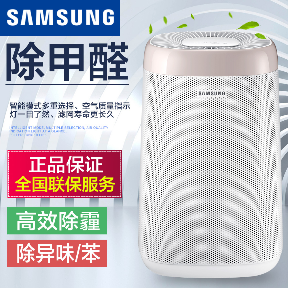 [北京九阳总店空气净化,氧吧]三星 (SAMSUNG)空气净化器高月销量0件仅售998元