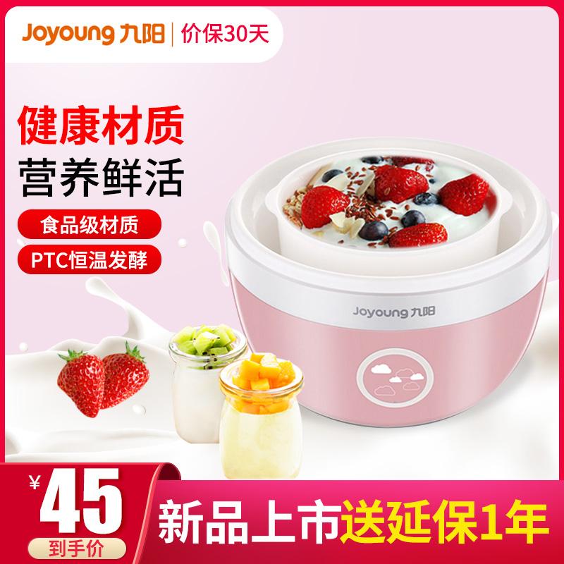 九阳酸奶机家用小型全自动多功能宿舍自制发酵迷你大容量10J91淘宝优惠券